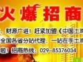 中国土鸡交易网现面向全国诚招各省分站代理