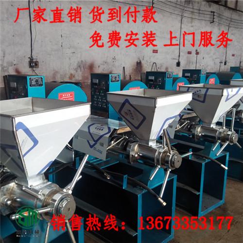 平乐县茶籽榨油机、牡丹籽榨油机要多少钱购买才不会上当受骗